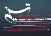 تسنیم اصفهان