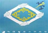 کنگره ملی شعر پیامر مهربانی(ص) سیستان و بلوچستان