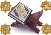قرآن و عترت