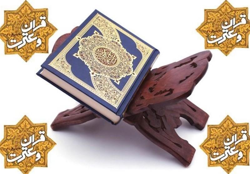 نمایشگاه قرآن و عترت استان گلستان افتتاح شد