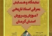 نمایشگاه اسناد تاریخی آموزش و پرورش استان کرمان در تهران برگزار میشود
