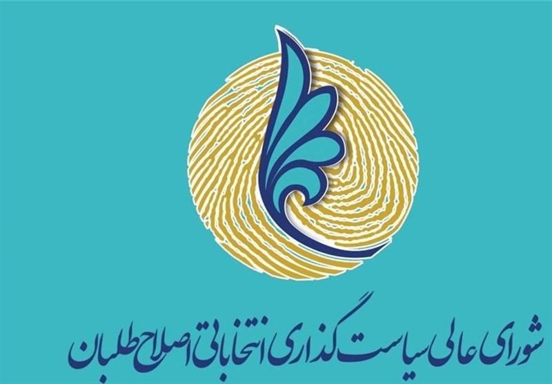 لیست «شورای سیاستگذاری اصلاحطلبان» برای شورای شهر نهایی شد + اسامی