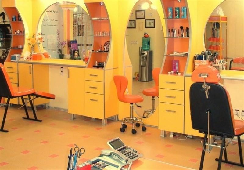 این آرایشگاه زیبا نیست
