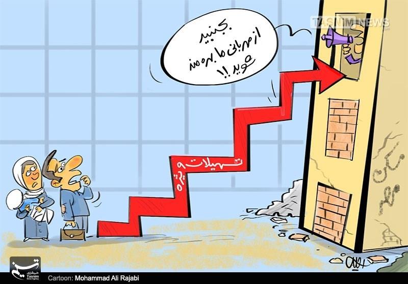 کاریکاتور/ طعم تلخ بیمهری در مسکن مهر!!!