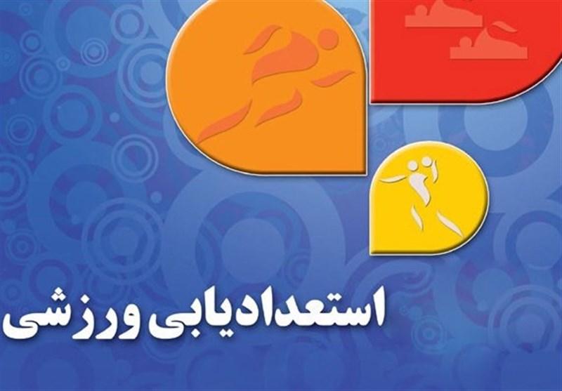 جشنواره استعدادیابی رشتههای مختلف ورزشی در استانهای کشور برگزار میشود