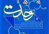 عامل وحدت و در امان ماندن از تفرقهها در کلام حضرت زهرا(س)