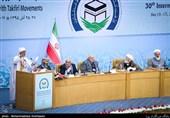 سی امین کنفرانس بین المللی وحدت اسلامی