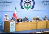نشست بیداری اسلامی تهران