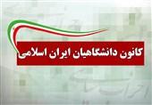 کانون دانشگاهیان ایران اسلامى