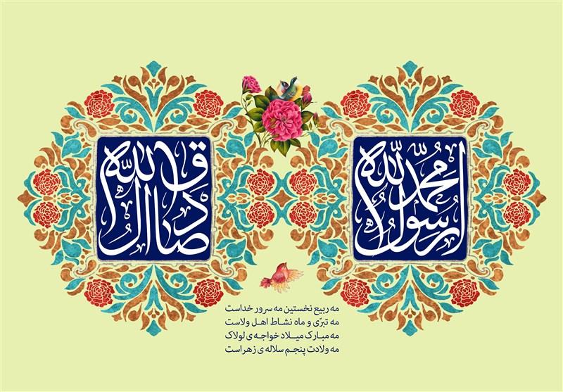 Image result for میلاد رسول اکرم و امام جعفر صادق