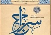 مسابقات قرآنی سراج