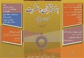 هفته قرآن وعترت