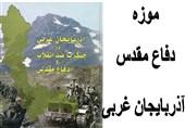 موزه دفاع مقدس آذربایجان غربی