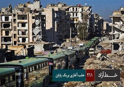 خط آزاد - حلب؛ آغازی بر یک پایان