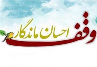 12 وقف جدید در سیستان و بلوچستان به ثبت رسید