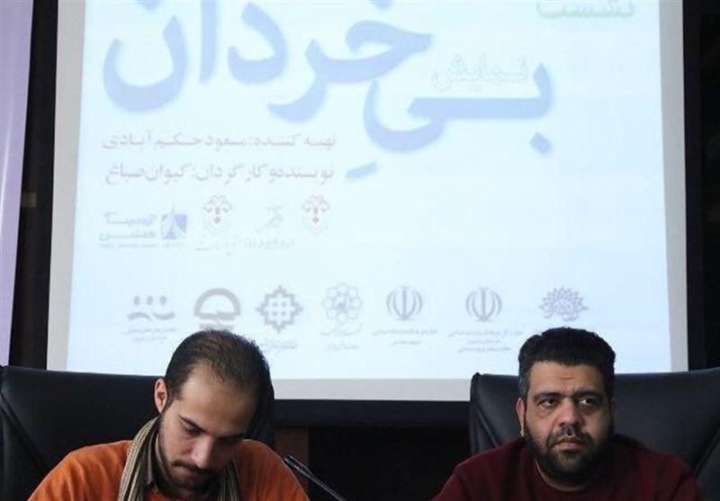 """تئاتر """"بیخردان"""" از فردا در تئاتر شهر مشهد به نمایش در میآید"""