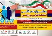 جشنواره 3 روزه استعدادیابی ورزشی در آذربایجان غربی آغاز شد