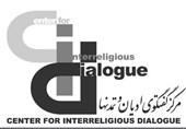 مرکز گفتگوی ادیان
