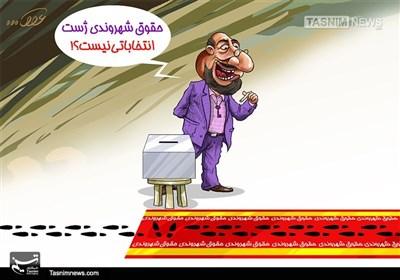 کاریکاتور/ حقوق شهروندی ژست انتخاباتی نیست!