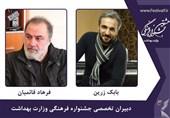جشنواره فرهنگی وزارت بهداشت