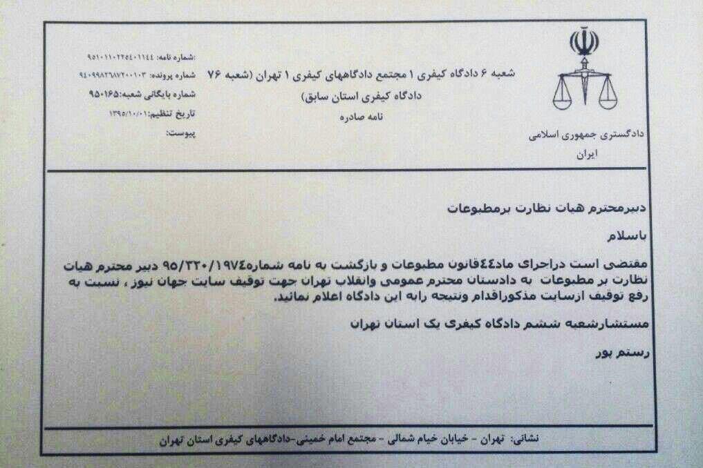 حکم توقیف خودرو «جهان نیوز» رفع توقیف شد + متن حکم- اخبار سیاسی - اخبار ...