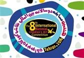 هشتمین دو سالانه بینالمللی نقاشی کودک و نوجوان تهران