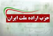 حزب اراده ملت ایران