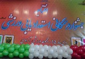 جشنواره استعدادیابی کرمانشاه