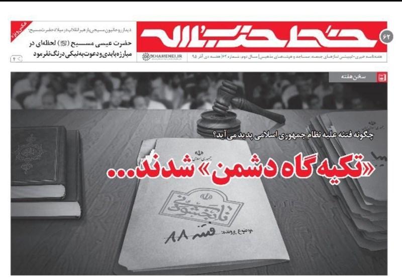 چگونه فتنه علیه نظام جمهوری اسلامی پدید میآید؟