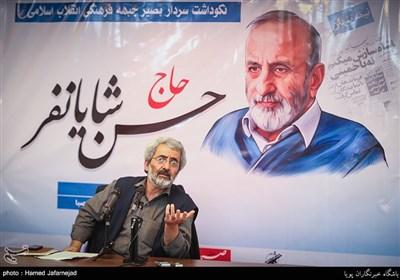 سخنرانی عباس سلیمینمین مدیر دفتر مطالعات و تدوین تاریخ ایران در مراسم نکوداشت مرحوم شایانفر