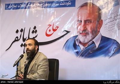 سخنرانی سجاد شایان فر فرزند مرحوم حسن شایانفر مشاور فقید فرهنگی روزنامه کیهان