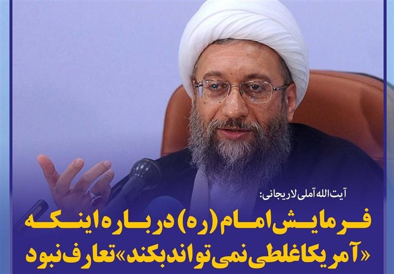 فوتوتیتر/آملی لاریجانی: فرمایش امام درباره اینکه «آمریکا غلطی نمی تواند بکند» تعارف نبود
