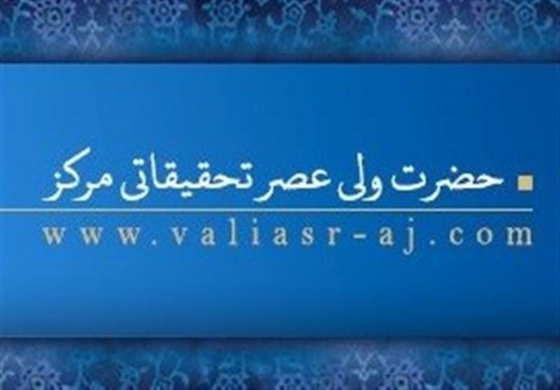 سایت اردو زبان مؤسسه تحقیقاتی ولیعصر (عج) رونمایی شد