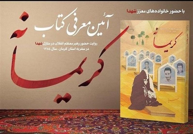 """کتاب """"کریمانه"""" در کرمان رونمایی شد"""
