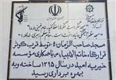 """""""سپاه"""" اثری ماندگار در بیمارستان پورسینای رشت به ثبت رساند"""