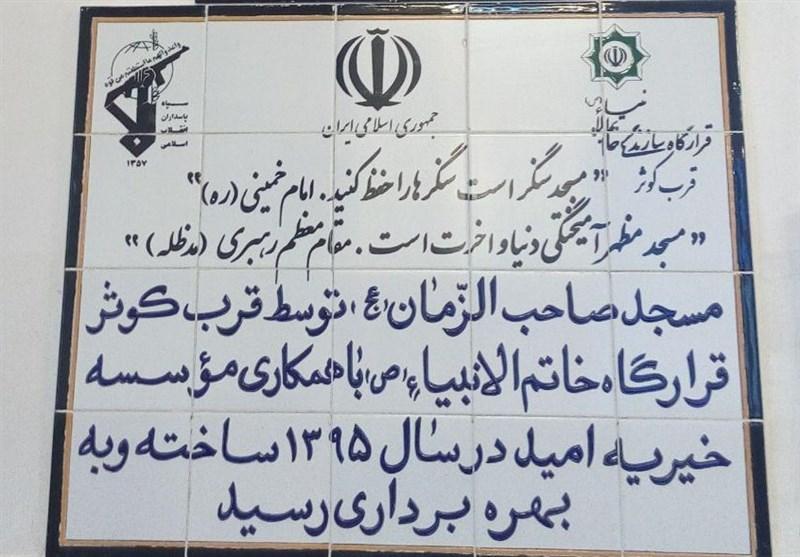 مسجد بیمارستان پورسینا