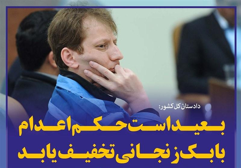 """فوتوتیتر/دادستان:بعید است حکم اعدام """"بابک زنجانی"""" تخفیف یابد"""