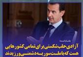 فوتوتیتر/بشاراسد:پیروزی حلب، شکست حامیان تروریسم است