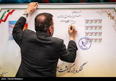 امضای تمبر یادبود کنگره سراسری 6500 شهید فاوا دفاع مقدس توسط محمود واعظی وزیر ارتباطات