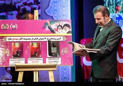 رونمایی از سه عنوان کتاب از مجموعه آثار شهدای فاوا توسط محمود واعظی وزیر ارتباطات