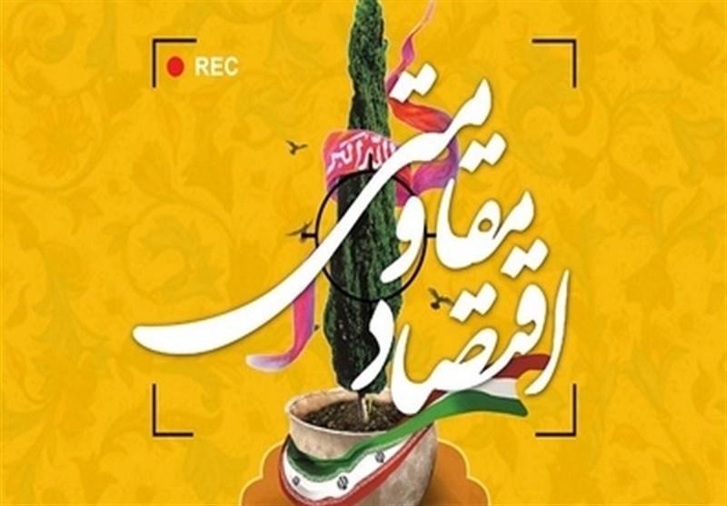 برخورد با دستگاههای کمکار در اجرای مصوبات اقتصاد مقاومتی در استان البرز