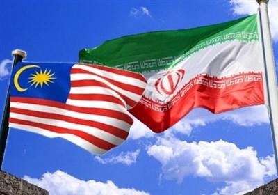 مالزی از تجارت دو جانبه با ایران استقبال میکند