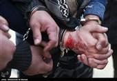 دستگیری سارقان مسلح غرب تهران