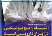 فوتوتیتر/ رئیس دادگاه بدوی سازمان نظامپزشکی :اشتباه رایج پزشکی در ایران دارویی است