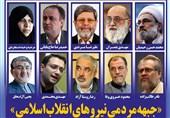 فوتوتیتر/«جبهه مردمی نیروهای انقلاب اسلامی» اعلام موجودیت کرد