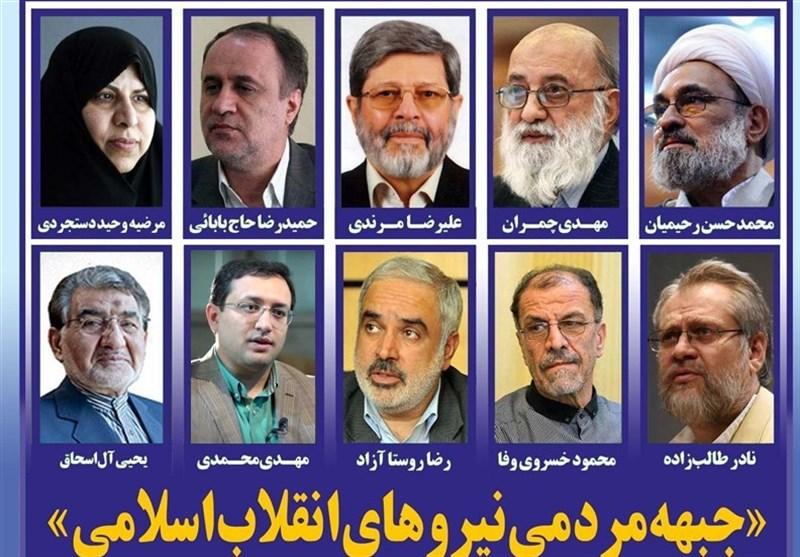 Image result for جبهه نیروهای مردمی انقلاب اسلامی