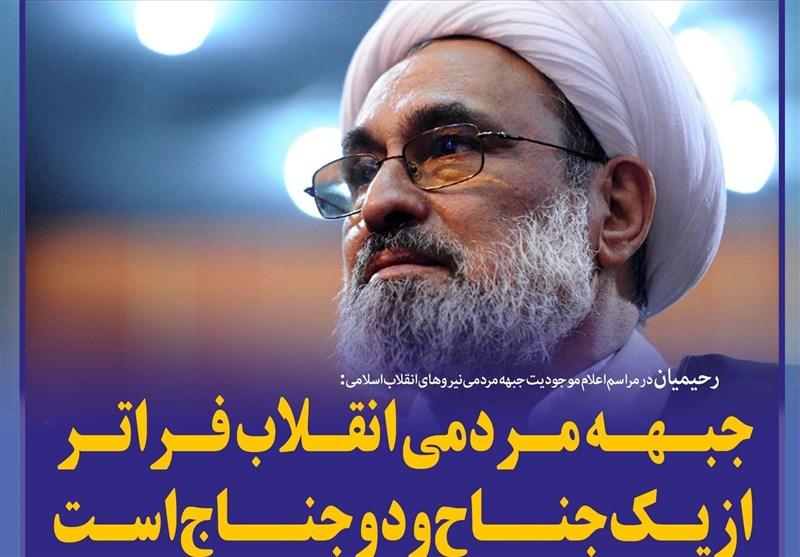فوتوتیتر/رحیمیان: جبهه مردمی انقلاب فراتر از یک جناح و دو جناح است