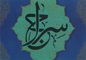 «سراج» بانی نخستین رقابت قرآنی در بین کودکان تهرانی