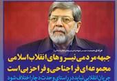فوتوتیتر/مرندی: «جبهه مردمی نیروهای انقلاب اسلامی» فراجناحی و فراحزبی است