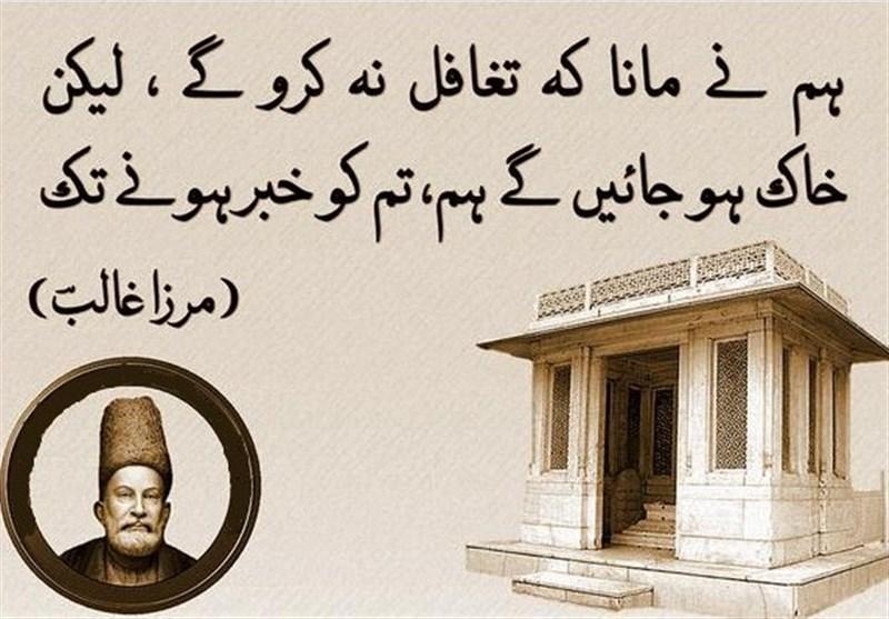 اردو اور فارسی کے نامور شاعر مرزا اسداللہ خان غالب کا 219واں یوم پیدائش